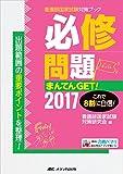 必修問題まんてんGET! 2017 (看護師国家試験対策ブック)