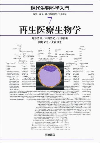 再生医療生物学 (現代生物科学入門 第7巻)の詳細を見る