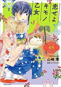 恋せよキモノ乙女 5巻: バンチコミックス