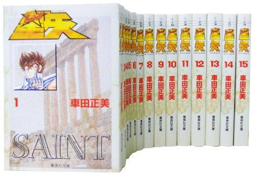 聖闘士星矢 文庫 全15巻 完結セット (集英社文庫―コミック版)