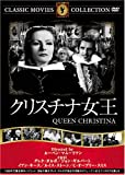クリスチナ女王 [DVD] FRT-241