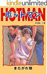 ホットマン 10 (highstone comic)