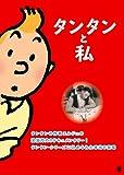 タンタンと私[DVD]