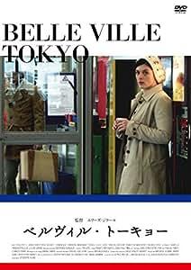 ベルヴィル・トーキョー DVD
