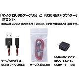 マイクロUSB電源ケーブルとUSB電源アダプターセット【sRemo-R付属品】(赤&黒)