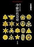 学歴の社会史 (平凡社ライブラリー)