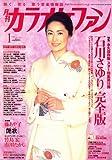 カラオケファン 2008年 01月号 [雑誌]