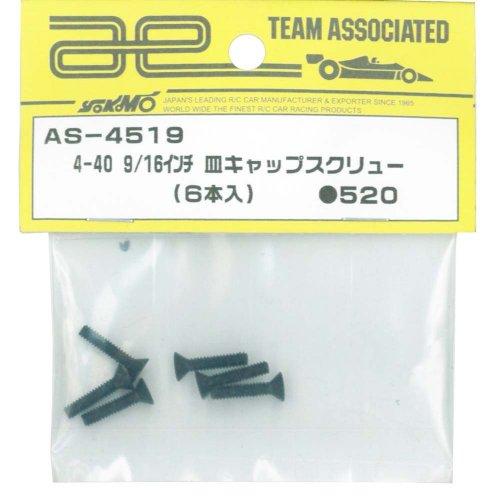 AS−4519 4−40 9/16インチ 皿キャップスクリュー