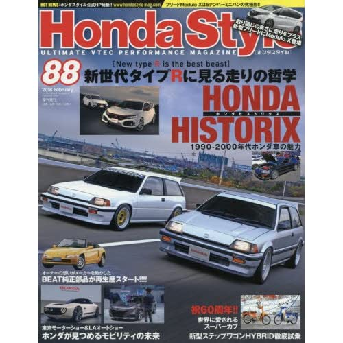 Honda Style (ホンダ スタイル) 2018年2月号 Vol.88