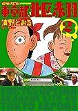 増補改訂版 東京都北区赤羽(2) (アクションコミックス)