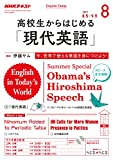 NHKラジオ 高校生からはじめる「現代英語」 2017年 8月号 [雑誌] (NHKテキスト)