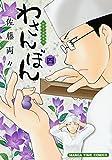 わさんぼん 4巻 (まんがタイムコミックス)