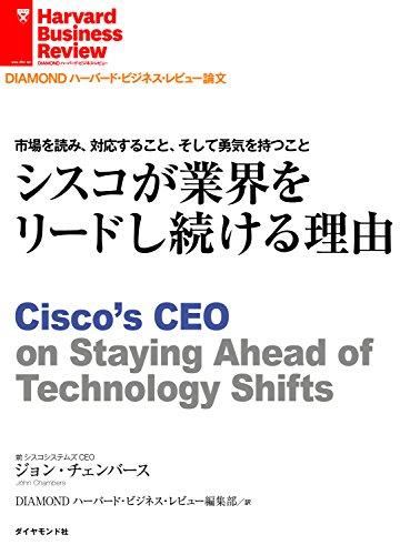 シスコが業界をリードし続ける理由 DIAMOND ハーバード・ビジネス・レビュー論文