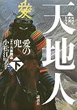 NHK大河ドラマ 天地人 (下) 愛の兜