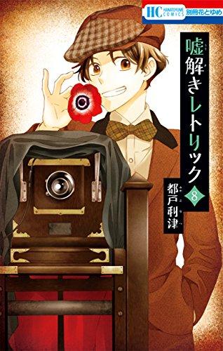 嘘解きレトリック 第01-08巻 [Usotoki Retorikku vol 01-08]