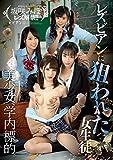 レズビアンに狙われた女生徒。 坂咲みほ,蓮実クレア,あず希,愛里るい ビビアン [DVD]