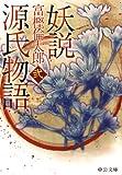 妖説 源氏物語 弐 (中公文庫)