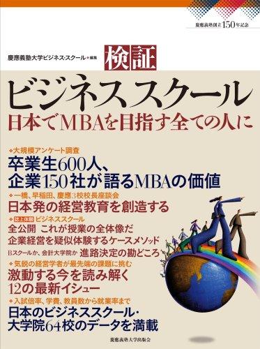 検証 ビジネススクール—日本でMBAを目指す全ての人にの詳細を見る