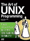 The Art of UNIX Programming (アスキードワンゴ)