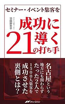 [羽田野 哲平]のセミナー・イベント集客を成功に導く21の打ち手: 名古屋という地方にも関わらずたった2人で1500人集客を成功させた裏側とは?