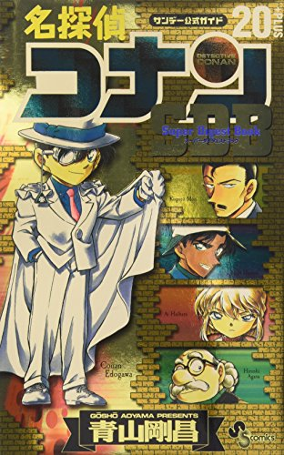 名探偵コナン20+スーパーダイジェストブック―サンデー公式ガイド (少年サンデーコミックス)