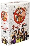ギャルサー DVD-BOX[DVD]