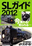 SLガイド2012 (イカロス・ムック)