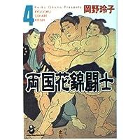 両国花錦闘士 (4) (スコラ漫画文庫シリーズ)