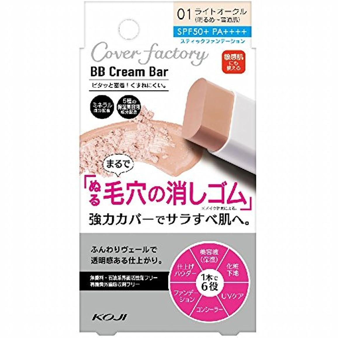 マスクケーブル幻想カバーファクトリー BBクリームバー 01 ライトオークル