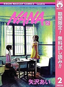 NANA―ナナ―【期間限定無料】 2 (りぼんマスコットコミックスDIGITAL...