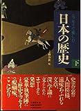 エッセイで楽しむ日本の歴史〈下〉