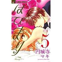 はぴまり~Happy Marriage!?~(5) (フラワーコミックスα)
