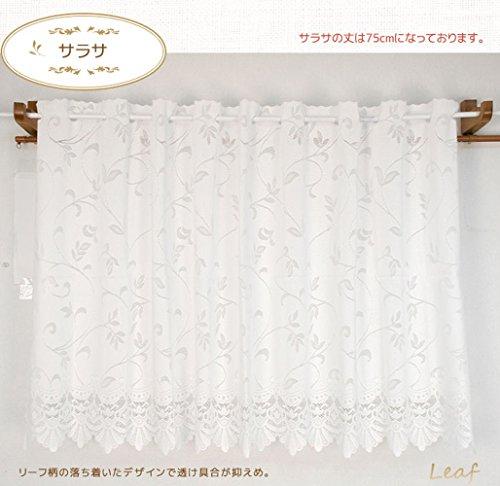 Arie(アーリエ) カフェカーテン サラサカフェ 150×75cm ホワイト リーフ柄