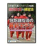【陸上競技DVD】 短距離指導の最新モデル?東大阪大学敬愛高校陸上競技部?