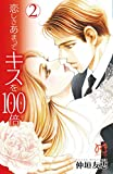 恋しさあまってキスを100倍 2 (プリンセス・コミックス・プチ・プリ)