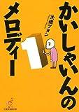 かいしゃいんのメロディー 1 (竹書房漫画文庫 OT 1)