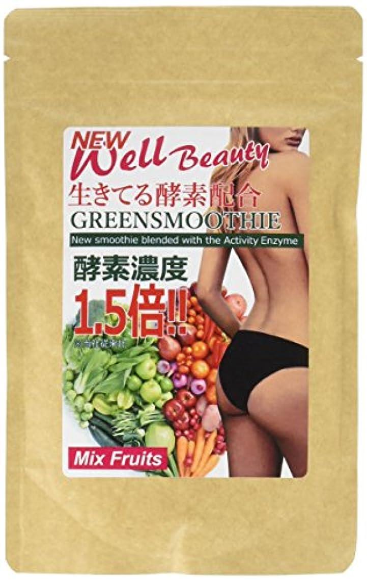 ブレーキ六プロットNEWウェルビューティー?生きてる酵素配合グリーンスムージー ミックスフルーツ味