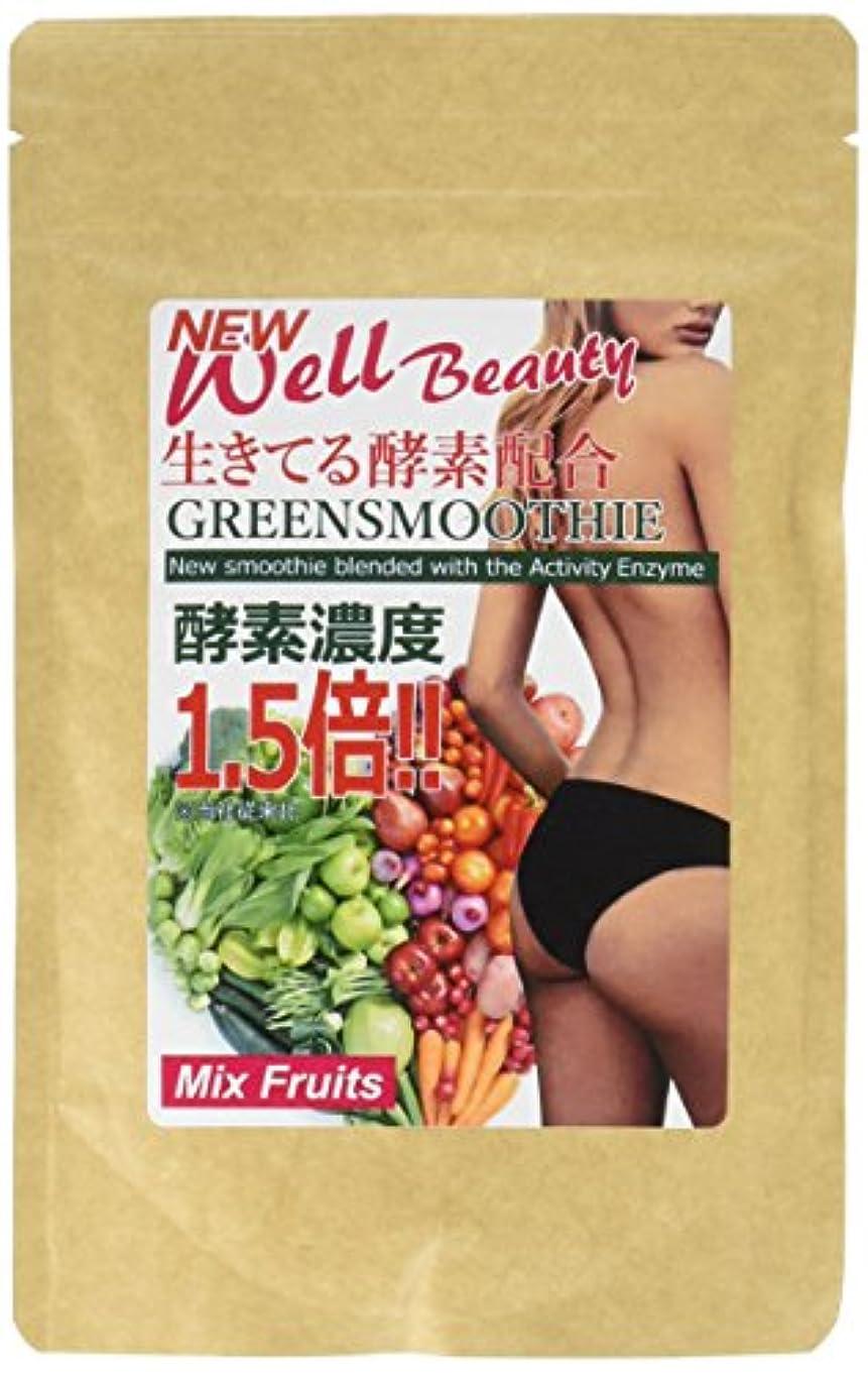 獲物失礼な配管工NEWウェルビューティー・生きてる酵素配合グリーンスムージー ミックスフルーツ味