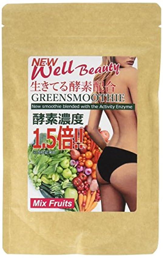 斧不条理やるNEWウェルビューティー?生きてる酵素配合グリーンスムージー ミックスフルーツ味