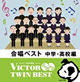 <VICTOR TWIN BEST>合唱ベスト 中学・学校編 (3部・4部合唱)