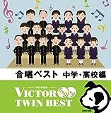合唱ベスト 中学・学校編 (3部・4部合唱)