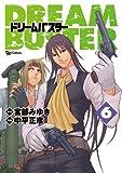 ドリームバスター(6) (RYU COMICS)