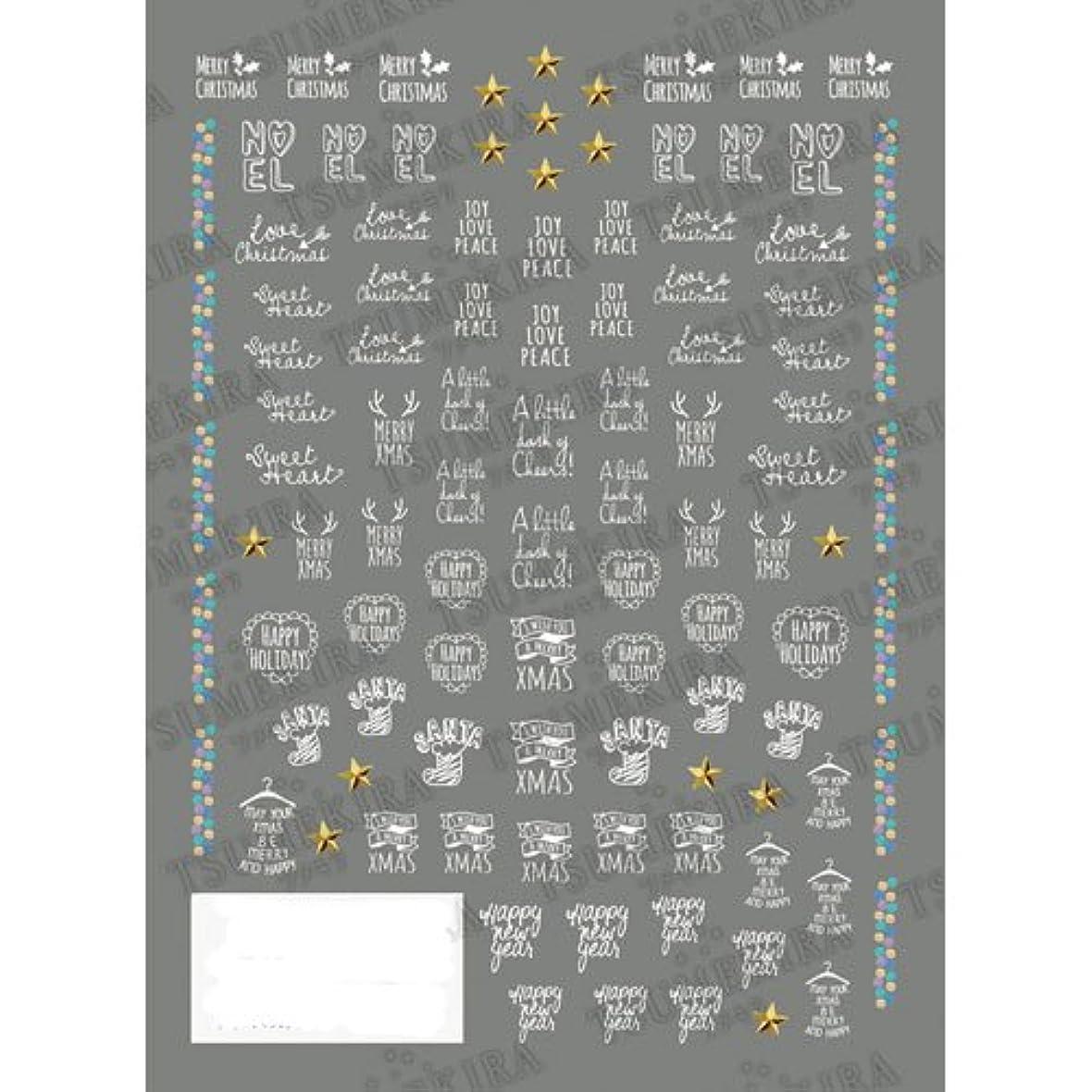 光沢のある中央羨望ツメキラ ネイル用シール クリスマスツメッセージ ホワイト