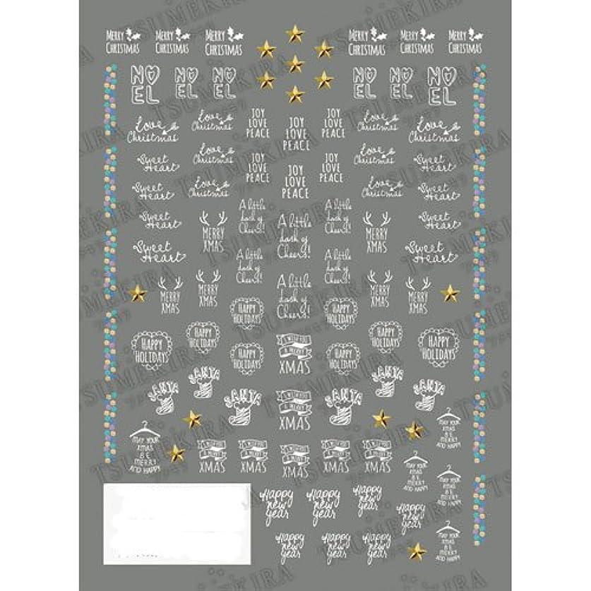 かごより多いごちそうツメキラ ネイル用シール クリスマスツメッセージ ホワイト