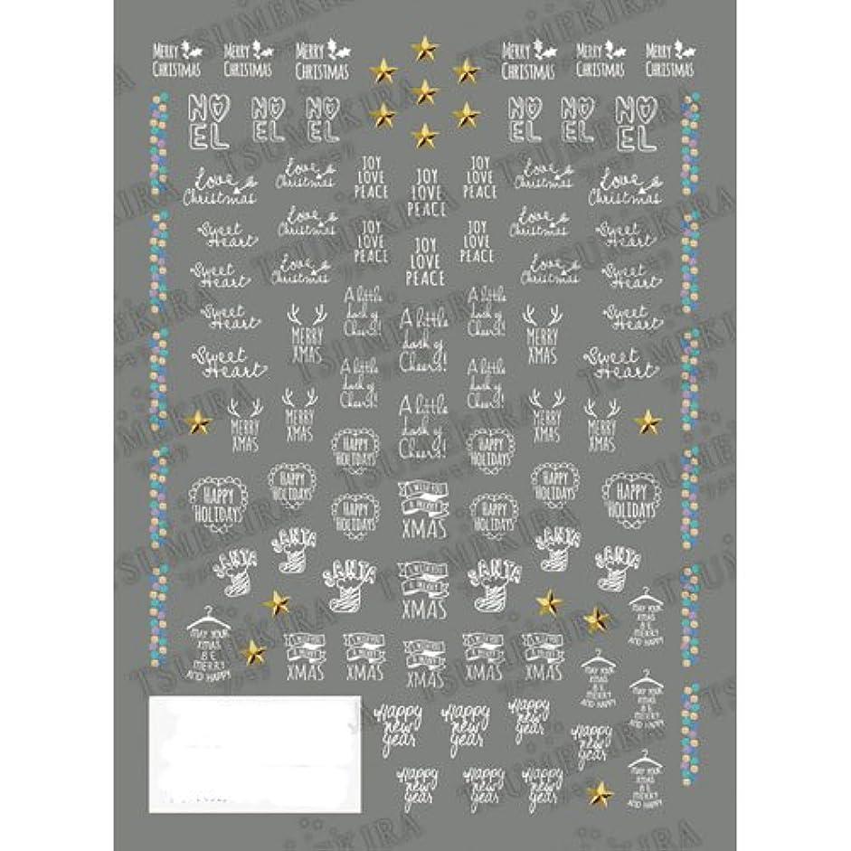 放射する先史時代の溶岩ツメキラ ネイル用シール クリスマスツメッセージ ホワイト