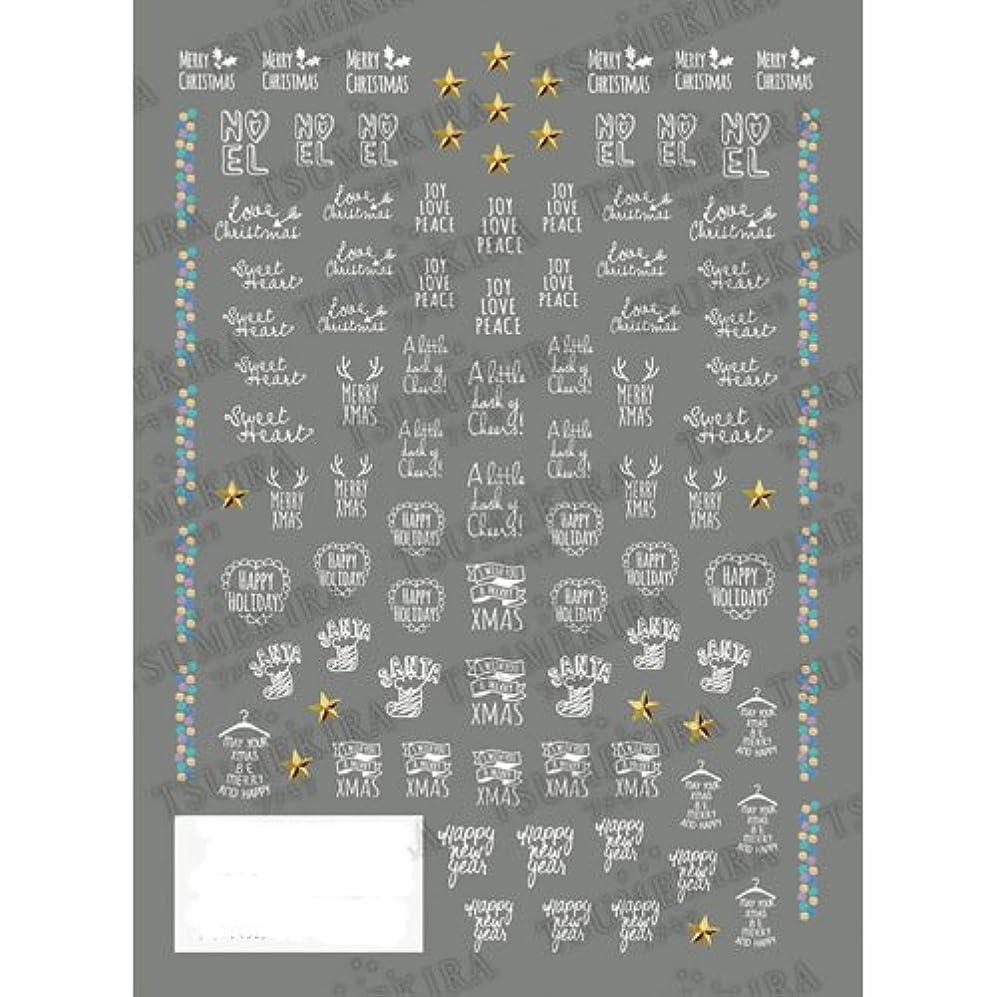 添付ハミングバード広告主ツメキラ ネイル用シール クリスマスツメッセージ ホワイト