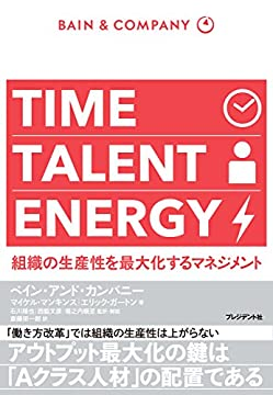 TIME TALENT ENERGYの書影