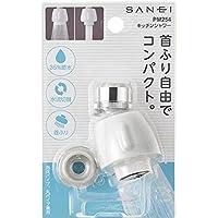 SANEI 蛇口の節水 キッチンシャワー 首ふり式 PM254