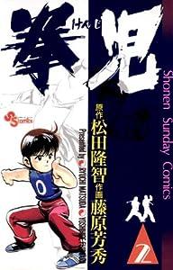 拳児(2) (少年サンデーコミックス)