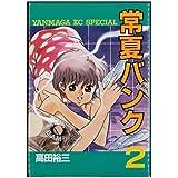 常夏バンク / 高田 裕三 のシリーズ情報を見る
